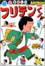 フリテンくん 13 (バンブー・コミックス)