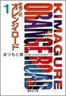 きまぐれオレンジ★ロード (1) (集英社文庫―コミック版)