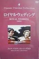 ロイヤル ウェディング - Royal Wedding