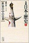 大系 日本の歴史〈15〉世界の中の日本 (小学館ライブラリー)