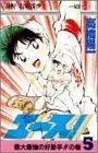 エース! 5 (ジャンプコミックス)