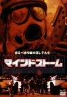 マインドストーム[DVD]