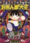 おさんぽ大王 (2) (BEAM COMIX)
