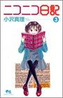 ニコニコ日記 3 (クイーンズコミックス)