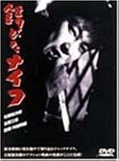 錆びたナイフ [DVD]