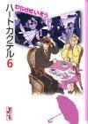 ハートカクテル (6) (講談社漫画文庫)