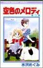 空色のメロディ 2 (りぼんマスコットコミックス)