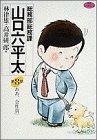 総務部総務課 山口六平太: ああ、会社員 (8) (ビッグコミックス)