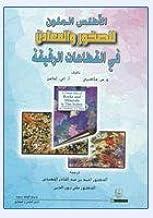 الأطلس الملون للصخور والمعادن في القطاعات الرقيقة - by و.س.ماكنزي1st Edition