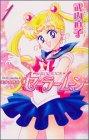 美少女戦士セーラームーン新装版(1) (KCデラックス)