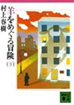 A Wild Sheep Chase [In Japanese Language]