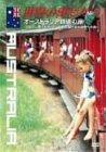 世界の車窓から~オーストラリア鉄道の旅~[DVD]