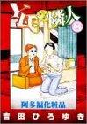 Y氏の隣人 8 (ヤングジャンプコミックス)の詳細を見る