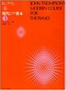 トンプソン 現代ピアノ教本(3)