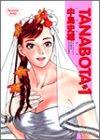 Tanabota 1 (ヤングジャンプコミックス)