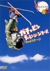 ガチャピン チャレンジシリーズ 2ndステージ [DVD]