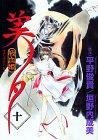 吸血姫美夕 10 (ホラーコミックススペシャル)