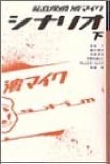 私立探偵・浜マイク シナリオ〈下〉