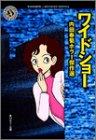 ワイドショー―内田春菊ホラー傑作選 (角川ホラー文庫)の詳細を見る
