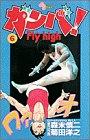 ガンバ! Fly high (6) (少年サンデーコミックス)