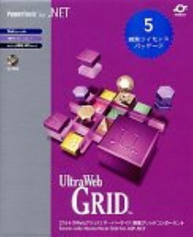 ヘルメットこどもセンター特定のUltraWebGrid for .NET 5開発ライセンス