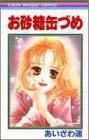 お砂糖缶づめ 1 (りぼんマスコットコミックス)