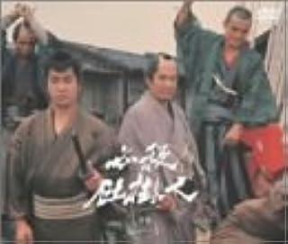 必殺仕掛人 下巻 [DVD]