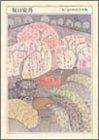 坂口安吾 (ちくま日本文学全集)