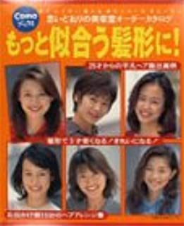 To become more hairstyle -! Beauty salon order catalog as expected (Tomo life series-Como housewife Books) ISBN: 4072235040 (1998) [Japanese Import]