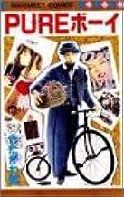PUREボーイ (マーガレットコミックス (1245))