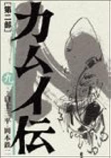 カムイ伝 (第2部9) (ビッグコミックスワイド)