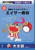 【エイサー教材DVD大太鼓】保育園児〜小学生対象 基礎からわかりやすい!