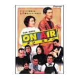 ON AIR/オン・エアー デラックス版 [DVD]