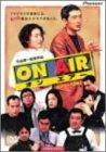 ON AIR/オン・エアー デラックス版 [DVD] image