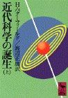 近代科学の誕生 上 (講談社学術文庫 288)