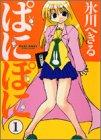 ぱにぽに 1 (Gファンタジーコミックス)