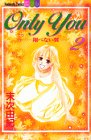 Only you―翔べない翼 (2) (講談社コミックスフレンドB (1098巻))