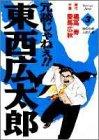 冗談じゃねぇ!!東西広太郎 3 世のため人のため (ヤングジャンプコミックス) - 愛馬 広秋