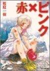 赤×ピンク (ファミ通文庫)