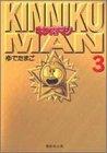 キン肉マン 3 (集英社文庫(コミック版))