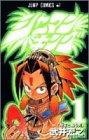 シャーマンキング 1 (ジャンプコミックス)の詳細を見る
