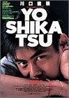 川口能活〈PERSONAL BOOK〉YOSHIKATSU (Jリーグブックス)