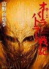 オーラバトラー戦記〈4〉ギィ撃攘 (角川スニーカー文庫)の詳細を見る