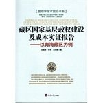 Empirical Research on the Construction of Political Power at the Grass-Roots Level of Our Country and Its Cost in Tibetan Areas(Chinese Edition)