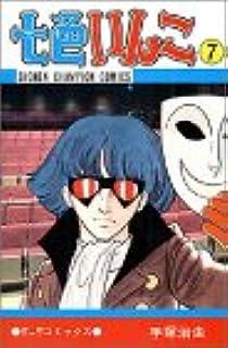七色いんこ (7) (少年チャンピオン・コミックス)