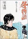 冬物語 (6) (ヤングサンデーコミックス)