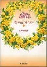花ぶらんこゆれて… 2 (集英社文庫(コミック版))
