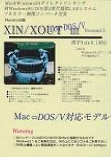 XIN/XOUT 3 Version7.1 For DOS/V対応モデル Macintosh版