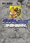 ジョジョの奇妙な冒険 8 Part3 スターダストクルセイダース 1 (集英社文庫(コミック版))の詳細を見る