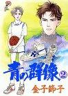 青の群像 2 (秋田レディースコミックスデラックス)の詳細を見る